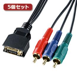 【5個セット】 サンワサプライ D端子コンポーネントビデオケーブル KM-V17-20K2X5【取り寄せ品キャンセル返品不可、割引不可】