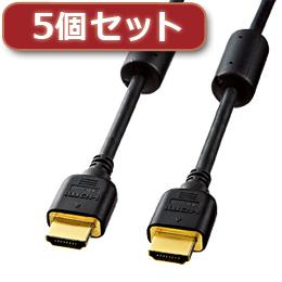 【5個セット】 サンワサプライ ハイスピードHDMIケーブル KM-HD20-20FCX5【取り寄せ品キャンセル返品不可、割引不可】
