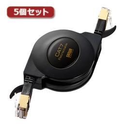 【5個セット】 サンワサプライ CAT7自動巻LANケーブル KB-MK12BKNX5【取り寄せ品キャンセル返品不可、割引不可】