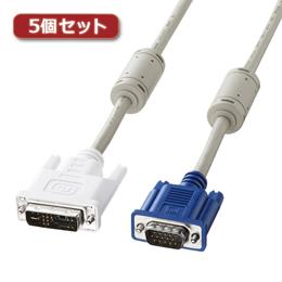 【5個セット】 サンワサプライ DVIケーブル(アナログ) KC-DVI-HD2K2X5【取り寄せ品キャンセル返品不可、割引不可】