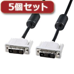 【5個セット】 サンワサプライ DVIシングルリンクケーブル KC-DVI-2SLX5【取り寄せ品キャンセル返品不可、割引不可】