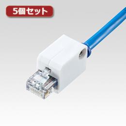 【5個セット】 サンワサプライ LANケーブルロック SL-78X5【取り寄せ品キャンセル返品不可、割引不可】