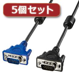【5個セット】 サンワサプライ ディスプレイケーブル KC-VMH5X5【取り寄せ品キャンセル返品不可、割引不可】