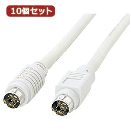 【10個セット】サンワサプライ MACシリアルケーブル(2m) KB-M882KX10【取り寄せ品キャンセル返品不可、割引不可】