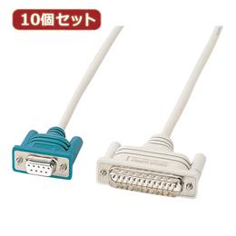 【10個セット】サンワサプライ RS-232Cケーブル(TA・モデム用・1m) KR-MD1X10【取り寄せ品キャンセル返品不可、割引不可】