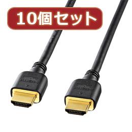 【10個セット】サンワサプライ ハイスピードHDMIケーブル KM-HD20-07HX10【取り寄せ品キャンセル返品不可、割引不可】