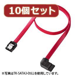 【10個セット】サンワサプライ 左L型シリアルATA3ケーブル TK-SATA3-03LLX10【取り寄せ品キャンセル返品不可、割引不可】