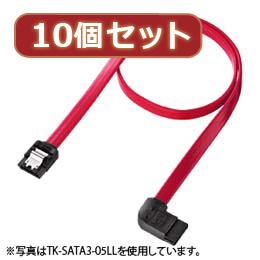 【10個セット】サンワサプライ 左L型シリアルATA3ケーブル TK-SATA3-1LLX10【取り寄せ品キャンセル返品不可、割引不可】