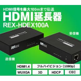 ラトックシステム HDMI延長器 REX-HDEX100A【取り寄せ品キャンセル返品不可、割引不可】