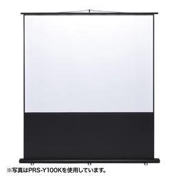 サンワサプライ プロジェクタースクリーン(床置き式) PRS-Y85K【取り寄せ品キャンセル返品不可、割引不可】