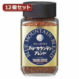 タカノコーヒー フリーズドライ ブルーマウンテンブレンド12個セット AZB1112X12【取り寄せ品キャンセル返品不可、割引不可】