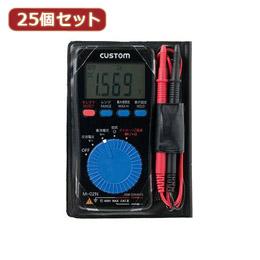 YAZAWA 【25個セット】 デジタルマルチメータ MME04DX25【取り寄せ品キャンセル返品不可、割引不可】