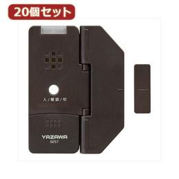 YAZAWA 【20個セット】 薄型窓アラーム衝撃開放センサー窓ロック SE57BRX20【取り寄せ品キャンセル返品不可、割引不可】