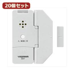 YAZAWA 【20個セット】 薄型窓アラーム衝撃開放センサー窓ロック SE57LGX20【取り寄せ品キャンセル返品不可、割引不可】