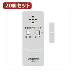 YAZAWA 【20個セット】 薄型窓アラーム衝撃開放センサー SE56LGX20【取り寄せ品キャンセル返品不可、割引不可】