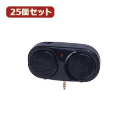 YAZAWA 【25個セット】 アンプリファイドプラグインスピーカー ブラック VRS203BKX25【取り寄せ品キャンセル返品不可、割引不可】