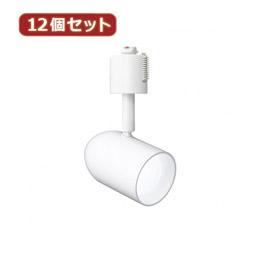 YAZAWA 【12個セット】 LED6Wスポットライト昼白色 Y07SPLE06N01WHX12【取り寄せ品キャンセル返品不可、割引不可】