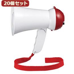 YAZAWA 【20個セット】 ハンドメガホン ミニ 5W Y01HM05WHX20【取り寄せ品キャンセル返品不可、割引不可】