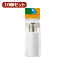 YAZAWA 【10個セット】E39延長ソケットロング型 SF3939LX10【取り寄せ品キャンセル返品不可、割引不可】