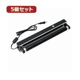 YAZAWA 【5個セット】ブラックライト照明器具 BL10X5【取り寄せ品キャンセル返品不可、割引不可】