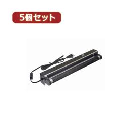 YAZAWA 【5個セット】ブラックライト照明器具60Hz用 BL1060X5【取り寄せ品キャンセル返品不可、割引不可】