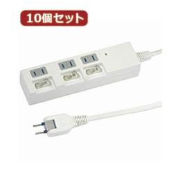 YAZAWA 【10個セット】個別スイッチ付節電タップ Y02BKS332WHX10【取り寄せ品キャンセル返品不可、割引不可】