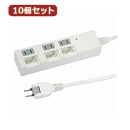 YAZAWA 【10個セット】個別スイッチ付節電タップ Y02BKS331WHX10【取り寄せ品キャンセル返品不可、割引不可】