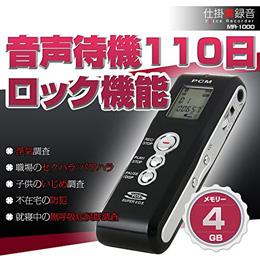 ベセトジャパン 仕掛け録音ボイスレコーダー MR-1000【取り寄せ品キャンセル返品不可、割引不可】