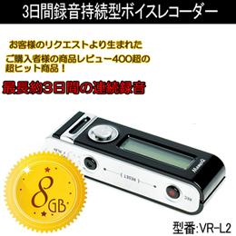 ベセトジャパン 超小型 高感度ボイスレコーダー VR-L2(8G)【取り寄せ品キャンセル返品不可、割引不可】