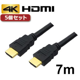 5個セット 3Aカンパニー HDMIケーブル 7m イーサネット/4K/3D/ AVC-HDMI70 バルク AVC-HDMI70X5【割引サービス不可、寄せ品キャンセル返品不可、突然終了欠品あり】