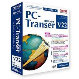CROSS LANGUAGE PC-Transer 翻訳スタジオ V22 11471-01 PC-TRANSER22【割引サービス不可、寄せ品キャンセル返品不可、突然終了欠品あり】