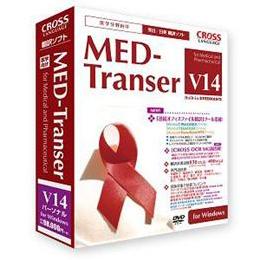CROSS LANGUAGE MED-Transer V14 パーソナル for Windows 11488-01 MEDTRANSERV14PER【割引サービス不可、寄せ品キャンセル返品不可、突然終了欠品あり】