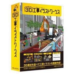 MEGASOFT 3D工事イラストワークス 3DKOUJI-ILLUSTWORKS【割引サービス不可、寄せ品キャンセル返品不可、突然終了欠品あり】