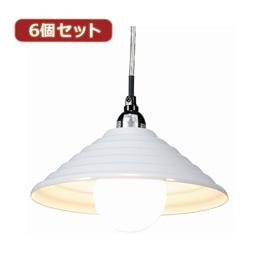YAZAWA 6個セットペンダントライト1灯E26電球なし PDX10017WHX6【割引サービス不可、取り寄せ品キャンセル返品不可、突然終了欠品あり】