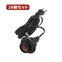 YAZAWA 16個セット コード付ソケットホルダー付ソケット Y02SCH262BKX16【割引サービス不可、取り寄せ品キャンセル返品不可、突然終了欠品あり】