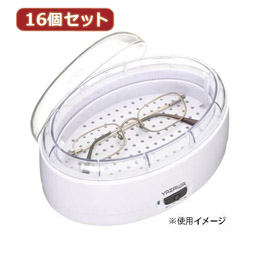 YAZAWA 16個セット メガネ洗浄器 SLV08WHX16【割引サービス不可、取り寄せ品キャンセル返品不可、突然終了欠品あり】