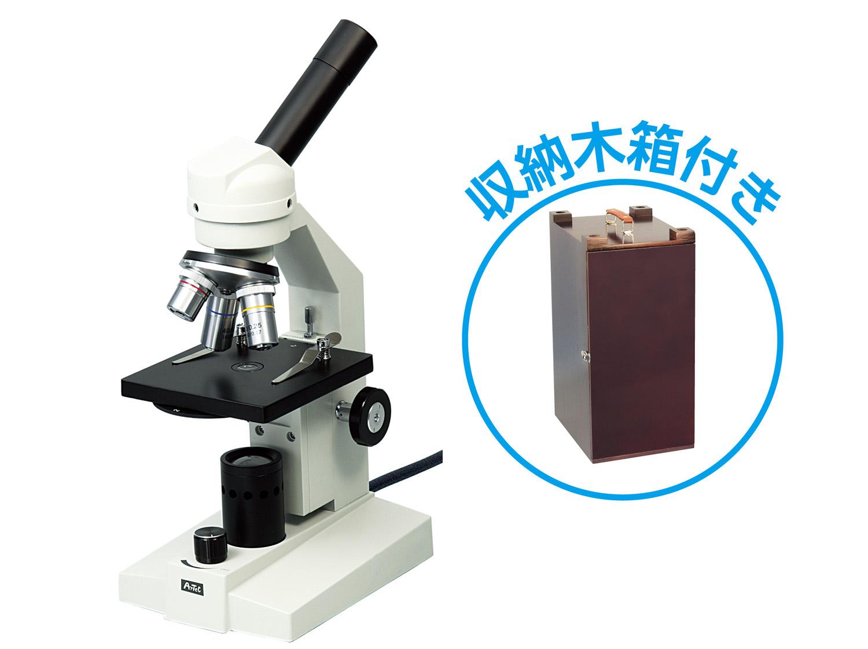 生物顕微鏡EB400 木箱付 【割引不可・寄せ品キャンセル返品不可】