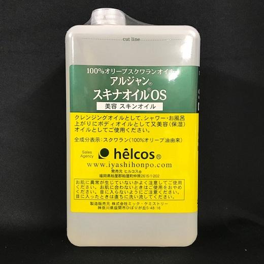 【大感謝価格】アルジャン スキナオイルOS オリーブスクワラン 1000mL 1L 100%オリーブスクワランオイル