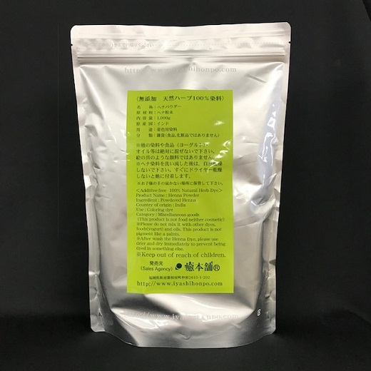 【2個セット】【大感謝価格】無添加ヘナ粉末染料 ヘンナカミR 1kg アルジャン 天然ハーブ100%
