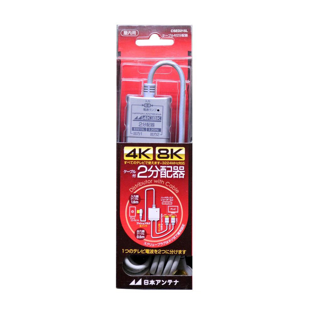 【2個セット】【大感謝価格】 日本アンテナ 4K8K対応テレビ分配器 樹脂ケース 入力ケーブルL型1.5m・出力ケーブル50cm×2 CSED215L 2181850 【返品キャンセル不可】