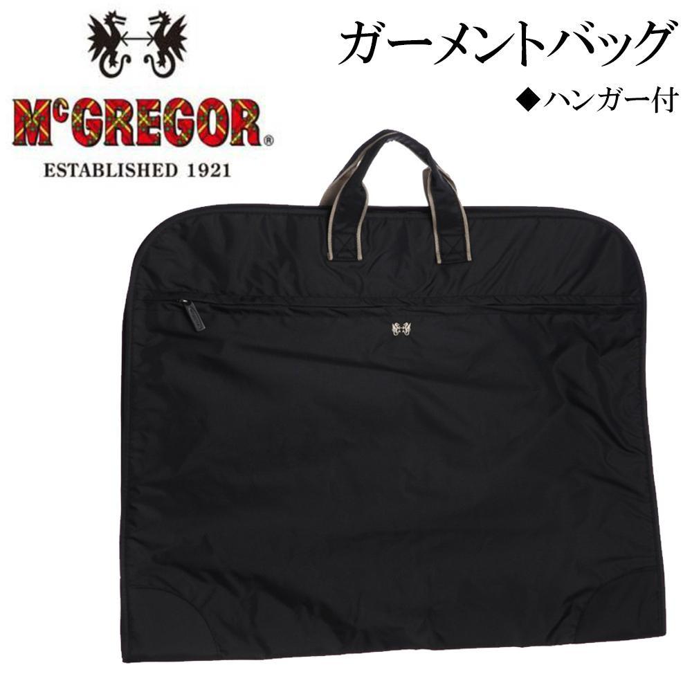 【2個セット】【大感謝価格】 ビジネス用 McGREGOR マックレガー ガーメントバッグ 21505 ブラック 【返品キャンセル不可】