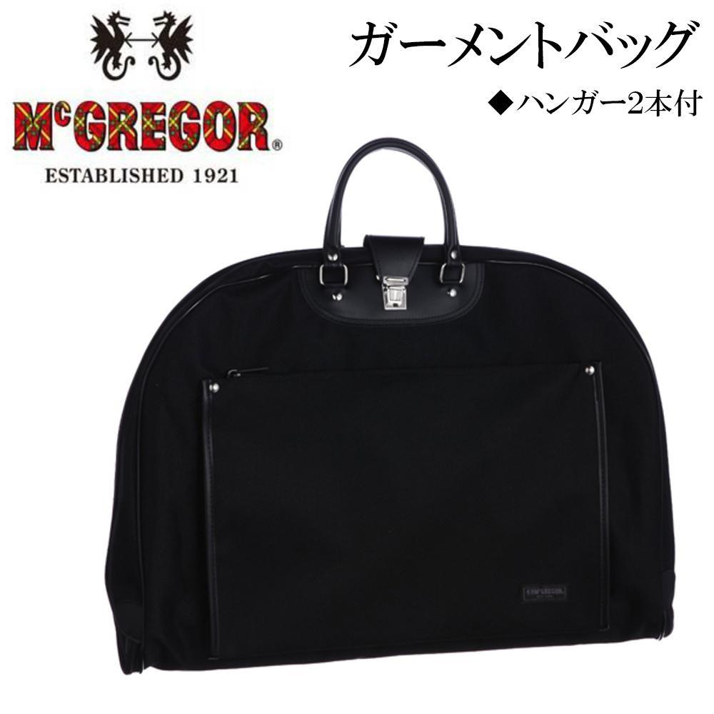 【2個セット】【大感謝価格】 ビジネス用 McGREGOR マックレガー ガーメントバッグ 21506 ブラック 【返品キャンセル不可】