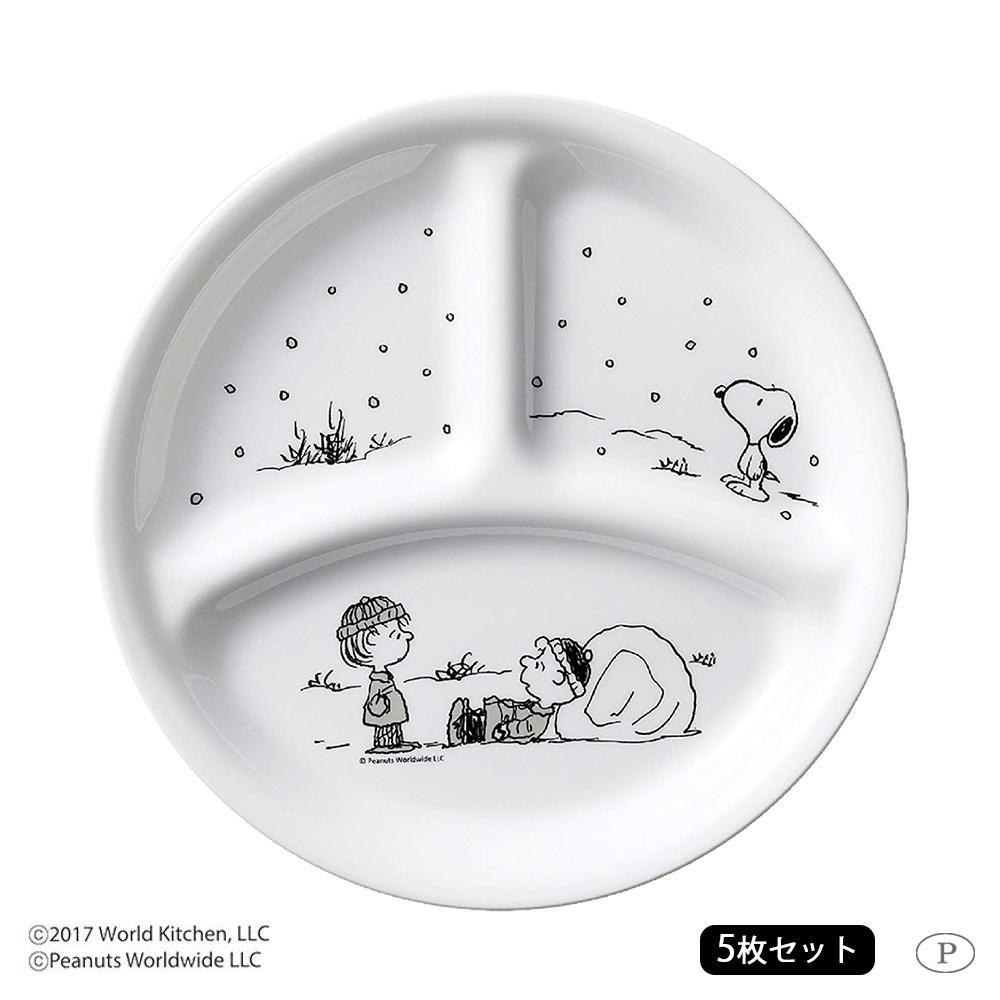 【大感謝価格】パール金属 コレール スヌーピーモノトーン ランチ皿(小)J385-SPMT CP-9394 ×5枚セット【お寄せ品、返品キャンセル不可】