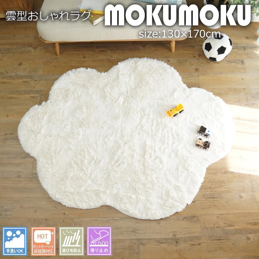 【2個セット】【大感謝価格】洗える雲ラグ!!ふわふわ雲型のおしゃれなシャギーラグ MOKUMOKU(モクモク) 130×170cm【注文から1~2か月で出荷】【お寄せ品、返品キャンセル不可】