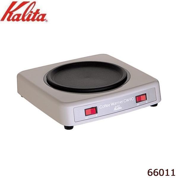 【大感謝価格】 Kalita カリタ コーヒーウォーマー CW-90 66011 【返品キャンセル不可】