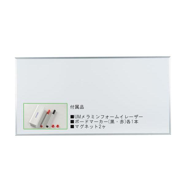 【メーカー直送・大感謝価格】 馬印 映写対応ホワイトボード UMボード 1810×910mm UM36 【返品キャンセル不可】