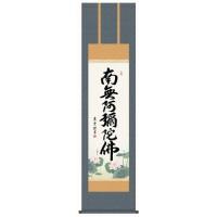 【大感謝価格】 吉村清雲 仏書掛軸 尺3 「六字名号」 南無阿弥陀仏 ME2-098 【返品キャンセル不可】