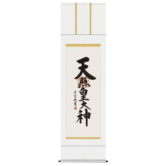 【大感謝価格】 吉村清雲 仏書掛軸 尺5 「天照皇大神」 E2-118 【返品キャンセル不可】