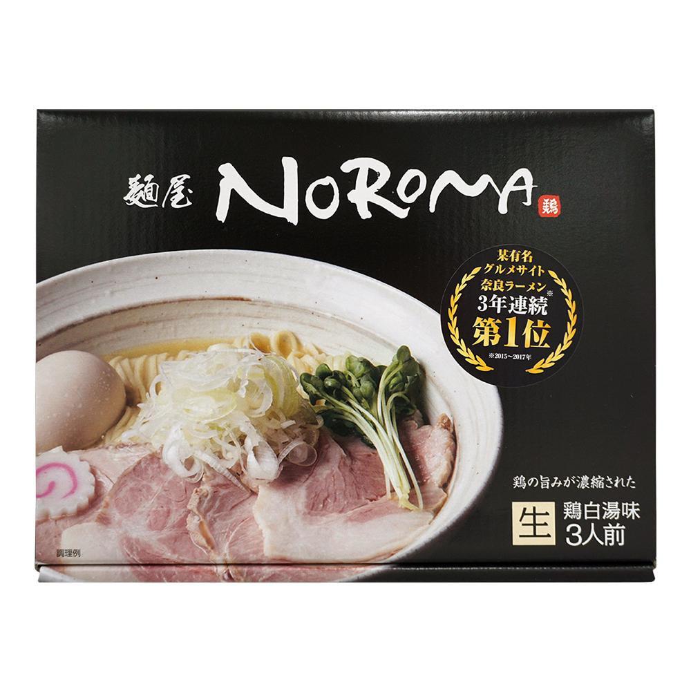 【大感謝価格】箱入 麺屋NOROMA 3人前 20箱【お取り寄せ品、返品キャンセル不可】【メーカー直送品、代引・同梱不可】