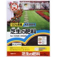 【2個セット】【大感謝価格】 日清ガーデンメイト 100%有機芝生の肥料 5kg ×4個 【お取り寄せ品、返品キャンセル不可】